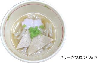 20101201_senri_1
